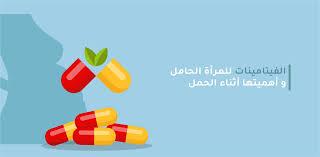 الغذاء الصحي وفيتامينات الحمل