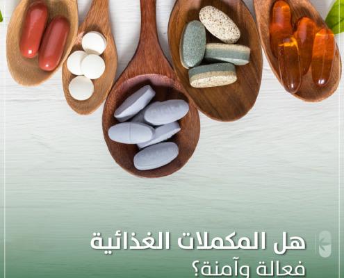 هل المكملات الغذائية فعالة وآمنة؟