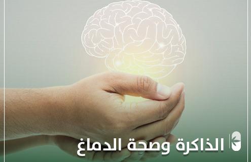 7 عادات لـ تقوية الذاكرة وصحة الدماغ