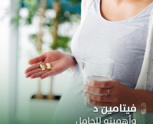 فيتامين د وأهميته للحامل