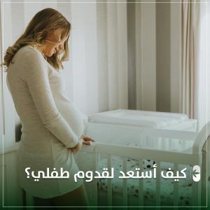 كيف سأستعد لقدوم طفلي حديث الولادة