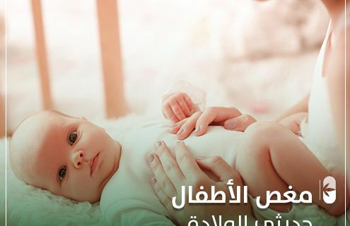 المغص عند الأطفال حديثي الولادة و 9 طرق لتجنبه